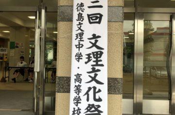 文理中高文化祭