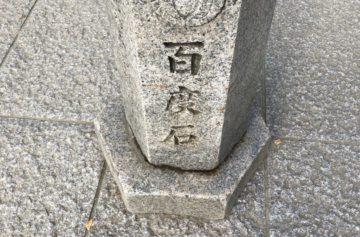 石切神社に行って来ました。
