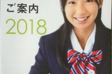 徳島県統一模擬試験2