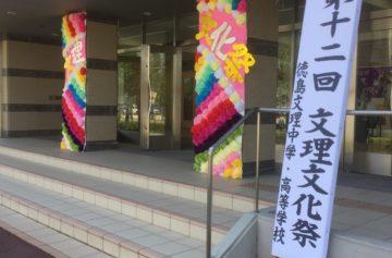 第12回文理中高文化祭に行ってきました