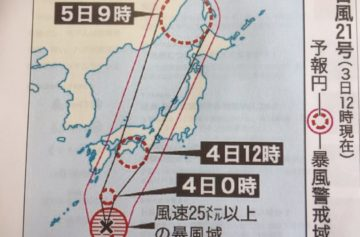9月4日台風21号接近のため